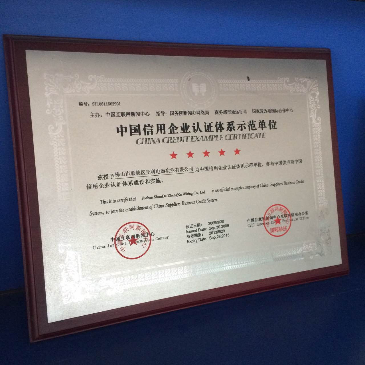 风臣风机成为中国信用企业认证体系示范单位