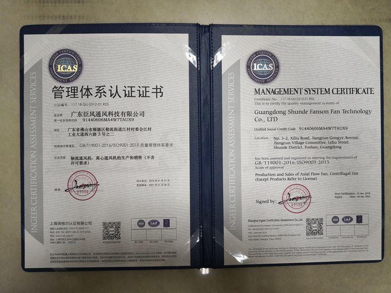 ISO9001:2015质量管理体系要求现场评审满足