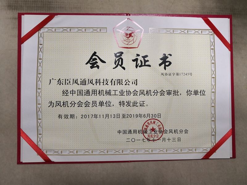 中国通用机械工业协会风机分会