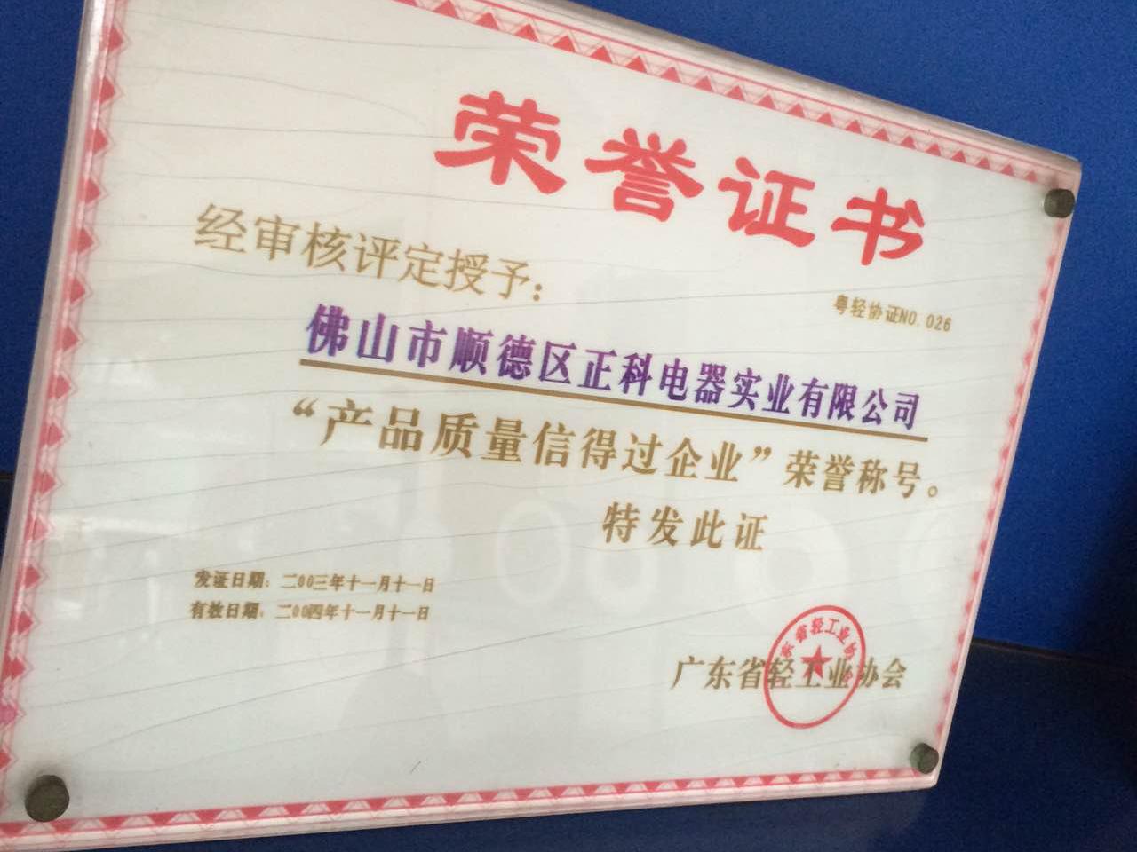 广东省轻工业协会授予风臣风机为产品质量信得