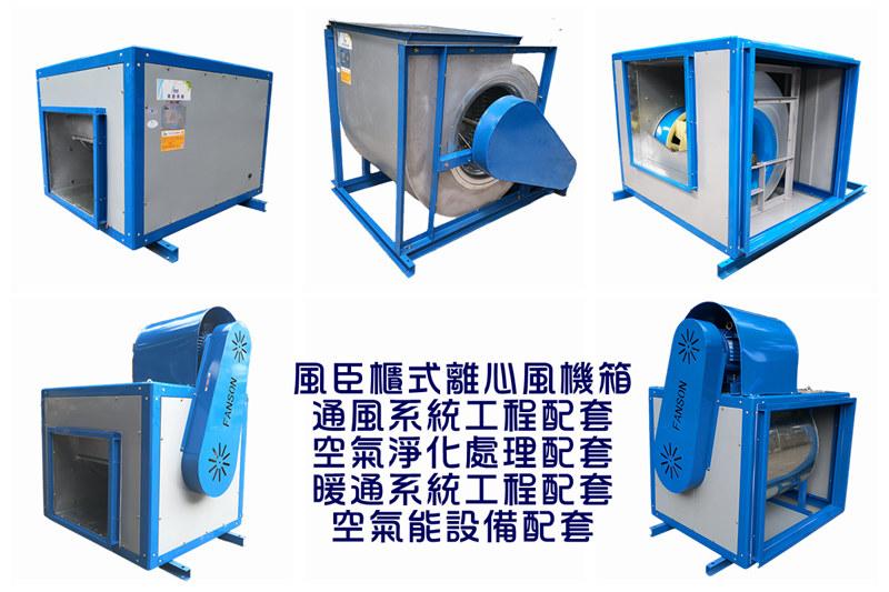 新型柜式离心风机设计的基本特点有哪些